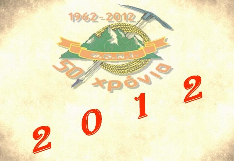 Έτος 2012