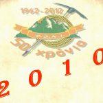 Έτος 2010