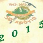 Έτος 2015