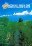 2003 4ος - 8ος τεύχος Νο 1