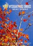 2003 9ος - 12ος τεύχος Νο 2