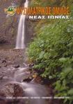 2004 9ος - 12ος τεύχος Νο 5