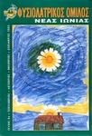 2005 9ος - 12ος τεύχος Νο 8