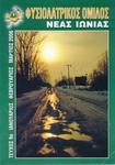 2006 1ος - 3ος τεύχος Νο 9