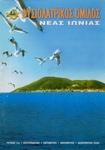 2006 9ος - 12oς τεύχος Νο 11