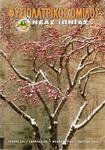 2007 1ος - 3oς τεύχος Νο 12