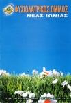 2008 4ος - 7oς τεύχος Νο 16