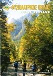 2008 9ος - 12oς τεύχος Νο 17