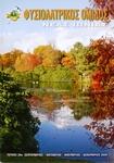 2009 9ος - 12oς τεύχος Νο 20