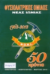 2012 1ος - 3oς τεύχος Νο 27