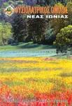 2012 4ος - 6oς τεύχος Νο 28