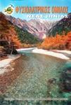 2012 9ος - 12oς τεύχος Νο 29