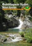 2013 10ος -12ος τεύχος Νο 32