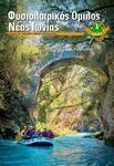 2013 4ος - 6ος τεύχος Νο 31