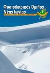 2014 1ος -3ος τεύχος Νο 33