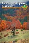 2014 10ος - 12ος τεύχος Νο 36