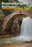2015 4ος - 6ος τεύχος Νο 38