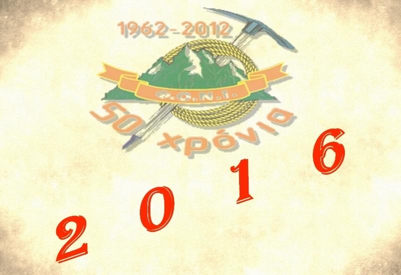 Έτος 2016