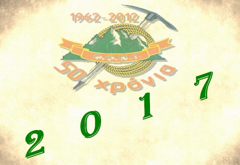 Έτος 2017