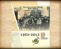 Το βιβλίο για τα 50 χρόνια του Φ.Ο.Ν.Ι. 08.05.2017